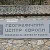 """Географічний центр Європи, """"Колиба-музей"""""""